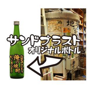 純米生原酒720mlーサンドブラスト加工付|uluruweb