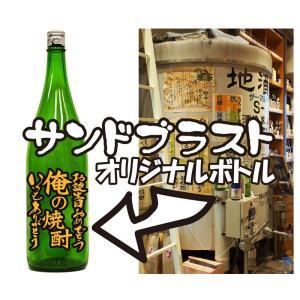純米生原酒1.8Lーサンドブラスト加工付|uluruweb