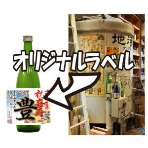 純米生原酒720mlーオリジナルラベル付|uluruweb