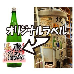 純米生原酒1.8Lーオリジナルラベル付|uluruweb