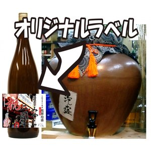 琉球泡盛古酒1.8Lーオリジナルラベル付|uluruweb