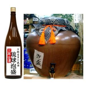 琉球泡盛古酒1.8L|uluruweb
