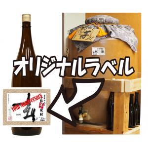 甕壷仕込み芋焼酎1.8Lーオリジナルラベル付|uluruweb
