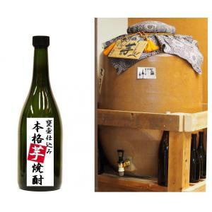 甕壷仕込み芋焼酎720ml|uluruweb