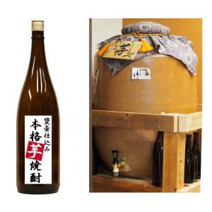 甕壷仕込み芋焼酎1.8L|uluruweb