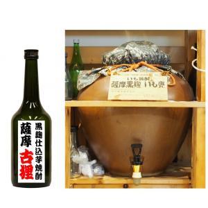 薩摩黒麹芋焼酎720ml|uluruweb