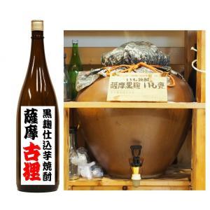 薩摩黒麹芋焼酎1.8L|uluruweb