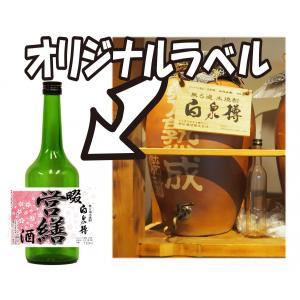 甕壺熟成米焼酎720mlーオリジナルラベル付|uluruweb