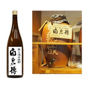 甕壺熟成米焼酎1.8L|uluruweb