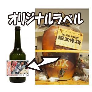 甕古代黒麹麦焼酎720mlーオリジナルラベル付|uluruweb
