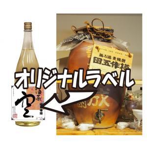 甕古代黒麹麦焼酎1.8Lーオリジナルラベル付|uluruweb