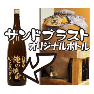 甕壷仕込み芋焼酎1.8Lーサンドブラスト加工付|uluruweb
