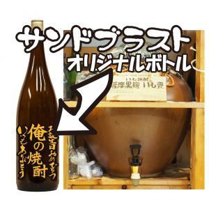 薩摩黒麹芋焼酎1.8Lーサンドブラスト加工付|uluruweb
