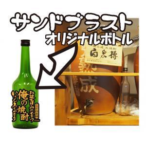 甕壺熟成米焼酎720mlーサンドブラスト加工付|uluruweb