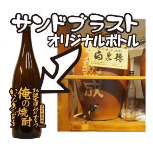 甕壺熟成米焼酎1.8Lーサンドブラスト加工付|uluruweb