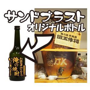 甕古代黒麹麦焼酎720mlーサンドブラスト加工付|uluruweb