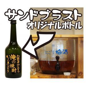 南高梅の にごり梅酒720mlーサンドブラスト加工付|uluruweb