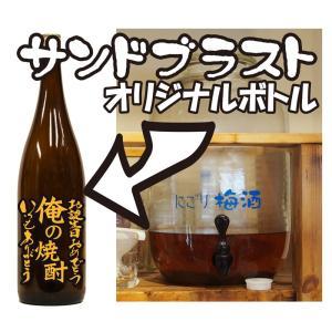 南高梅の にごり梅酒1.8Lーサンドブラスト加工付|uluruweb