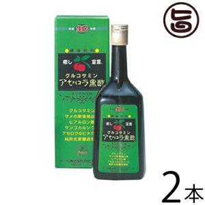 グルコサミン アセロラ黒酢 720ml×2本 飲むお酢 沖縄  送料無料|umaimon-hunter