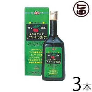 グルコサミン アセロラ黒酢 720ml×3本 飲むお酢 沖縄  送料無料|umaimon-hunter
