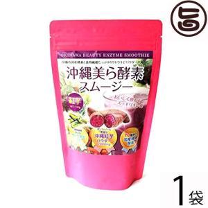 沖縄美ら酵素スムージー 150g×1袋 沖縄 土産 健康 70種類の国産植物酵素配合 紅芋味のスムージー スーパーフード  送料無料|umaimon-hunter