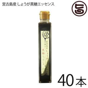 【名称】 しょうが 黒糖 シロップ  【内容量】 200ml×40本(1ケース)  【賞味期限】 製...