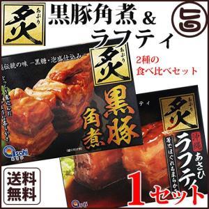 炙り黒豚角煮と炙りラフティ×1セット 沖縄産 豚肉 人気 お土産 角煮 レトルト 食べ比べ  送料無料|umaimon-hunter