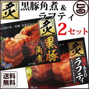 炙り黒豚角煮と炙りラフティ×2セット 沖縄産 豚肉 人気 お土産 角煮 レトルト 食べ比べ  送料無料|umaimon-hunter