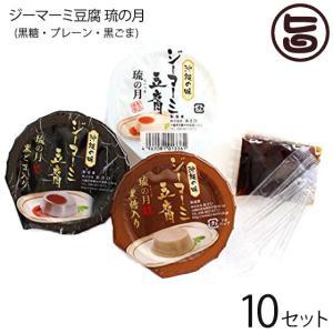 【名称】 ジーマミー豆腐  【内容量】 黒糖 プレーン 黒ごま 各1カップ入(1カップ/70g)×3...