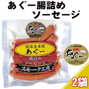 スモーク工房 あぐー腸詰めソーセージ (常温) 180g×2袋 沖縄 土産 貴重  送料無料