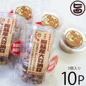 阿蘇産 大豆納豆 30g×3個×10P 阿蘇おふくろ工房 熊本県 阿蘇 美味しい 大粒 納豆 イソフラボン 発酵食品 無添加 無着色  条件付き送料無料|umaimon-hunter