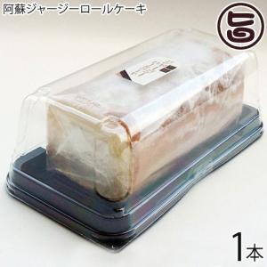 阿蘇ジャジーロールケーキ 1本 熊本 九州 阿蘇 濃厚 ケーキ 人気 復興支援  条件付き送料無料|umaimon-hunter