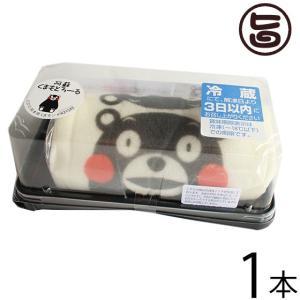 くまもとろーる 1本 熊本 九州 阿蘇 ロールケーキ 人気 復興支援 くまモン ケーキ NHK プロフェッショナル 仕事の流儀  条件付き送料無料|umaimon-hunter