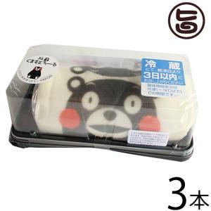 くまもとろーる 3本 熊本 九州 阿蘇 ロールケーキ 人気 復興支援 くまモン ケーキ 手作り NHK プロフェッショナル 仕事の流儀  条件付き送料無料|umaimon-hunter