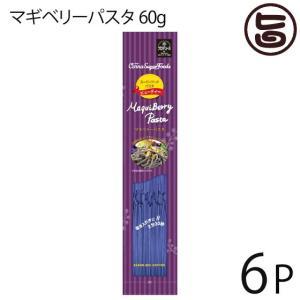 マギベリーパスタ 60g×6P スーパーフード モチモチ食感 色鮮やかな麺 パスタ 栄養 スパゲッティー 福岡 土産 人気  送料無料|umaimon-hunter