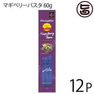 マギベリーパスタ 60g×12P スーパーフード モチモチ食感 色鮮やかな麺 パスタ 栄養 スパゲッティー 福岡 土産 人気  送料無料|umaimon-hunter