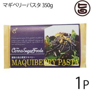 マキベリーパスタ 350g×1P スーパーフード モチモチ食感 色鮮やかな麺 福岡 土産 スパゲッティ 健康 ポリフェノール  送料無料|umaimon-hunter