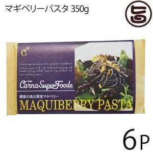 マキベリーパスタ 350g×6P スーパーフード モチモチ食感 色鮮やかな麺 福岡 土産 スパゲッティ 健康 ポリフェノール  送料無料|umaimon-hunter