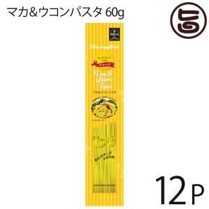 マカ&ウコンパスタ 60g×12P スーパーフード モチモチ食感 色鮮やかな麺 スパゲッティー 福岡 土産 人気  送料無料|umaimon-hunter