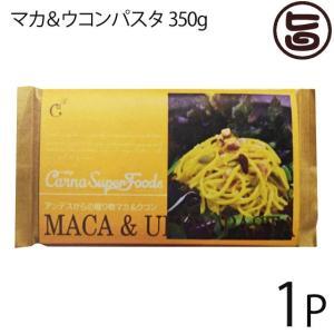 マカ&ウコンパスタ 350g×1P スーパーフード モチモチ食感 色鮮やかな麺 福岡 土産 スパゲッティ 健康 鉄分亜鉛 クルクミンが豊富  送料無料|umaimon-hunter