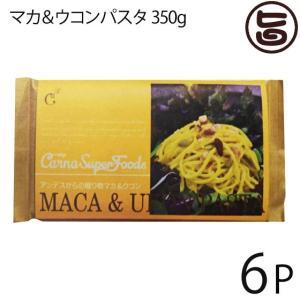 マカ&ウコンパスタ 350g×6P スーパーフード モチモチ食感 色鮮やかな麺 福岡 土産 スパゲッティ 健康 鉄分亜鉛 クルクミンが豊富  送料無料|umaimon-hunter