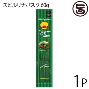 スピルリナパスタ 60g×1P スーパーフード モチモチ食感 色鮮やかな麺 パスタ 栄養 スパゲッティー 福岡 土産 人気  送料無料|umaimon-hunter