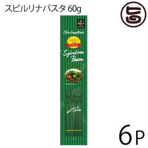 スピルリナパスタ 60g×6P スーパーフード モチモチ食感 色鮮やかな麺 パスタ 栄養 スパゲッティー 福岡 土産 人気  送料無料|umaimon-hunter
