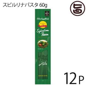 スピルリナパスタ 60g×12P スーパーフード モチモチ食感 色鮮やかな麺 パスタ 栄養 スパゲッティー 福岡 土産 人気  送料無料|umaimon-hunter