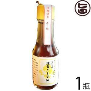 燻製 だし醤油 110ml×1瓶 美ら燻 沖縄 土産 珍しい 燻製 しょうゆ 調味料 たまごかけ醤油 だししょうゆ スモーク  送料無料 umaimon-hunter