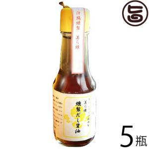 燻製 だし醤油 110ml×5瓶 美ら燻 沖縄 土産 珍しい 燻製 しょうゆ 調味料 たまごかけ醤油 だししょうゆ スモーク  送料無料 umaimon-hunter