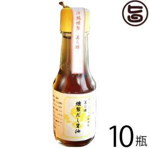 燻製 だし醤油 110ml×10瓶 美ら燻 沖縄 土産 珍しい 燻製 しょうゆ 調味料 たまごかけ醤油 だししょうゆ スモーク  送料無料 umaimon-hunter