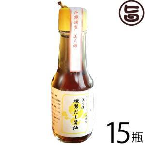 燻製 だし醤油 110ml×15瓶 美ら燻 沖縄 土産 珍しい 燻製 しょうゆ 調味料 たまごかけ醤油 だししょうゆ スモーク  送料無料 umaimon-hunter