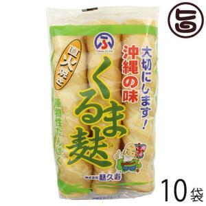 【名称】 くるま麩  【内容量】 1袋3本入り(総量80g)×10袋×1ケース  【消費期限】 製造...