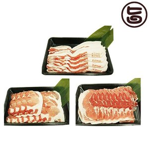やんばる島豚あぐー 黒豚 しゃぶしゃぶセット(背ロース・バラ(三枚肉)・モモ各1kg) フレッシュミートがなは 沖縄 土産 アグー 貴重 肉  条件付き送料無料|umaimon-hunter